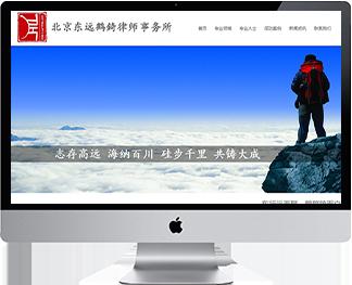 北京东远鹤錡律师事务所