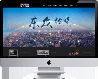 苏州东众广告传媒有限公司
