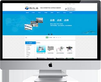 深圳鹏创鑫自动化有限公司
