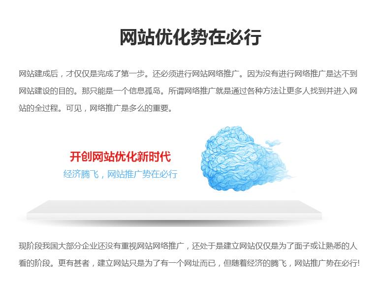 SEO优化,网站建设,网站优化,网站推广,关键词排名,关键词优化,网站排名,舆情监控,舆情处理,软文营销,网商联盟(北京)科技